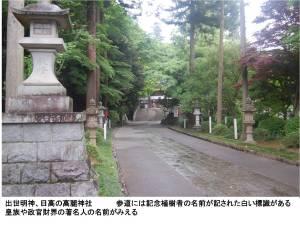 のむけはえぐすり 高句麗の帰化人 高麗神社