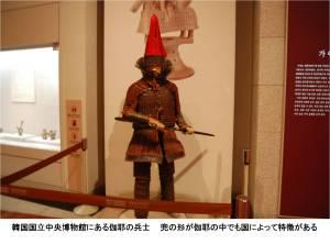 のむけはえぐすり:韓国中央博物館に展示されていた伽耶の兵士の姿
